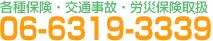 各種保険・交通事故・労災保険取扱い 06-6319-3339