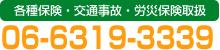 各種保険・交通事故・労災保険取扱 06-6319-3339