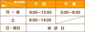 施術時間「月~金9:00~12:00、15:00~20:00」「土曜9:00~12:00、午後休」「日祝休」